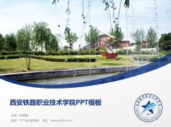 西安铁路职业技术学院PPT模板下载