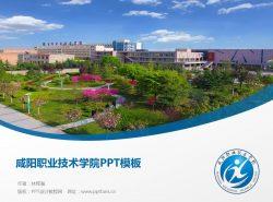 咸阳职业技术学院PPT模板下载