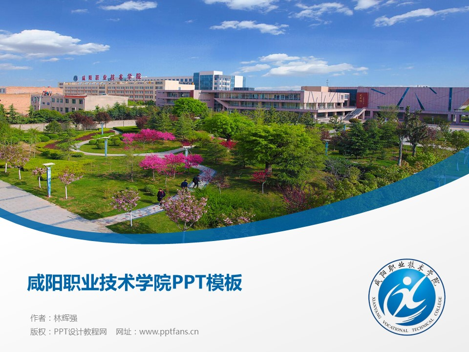 咸阳职业技术学院PPT模板下载_幻灯片预览图1