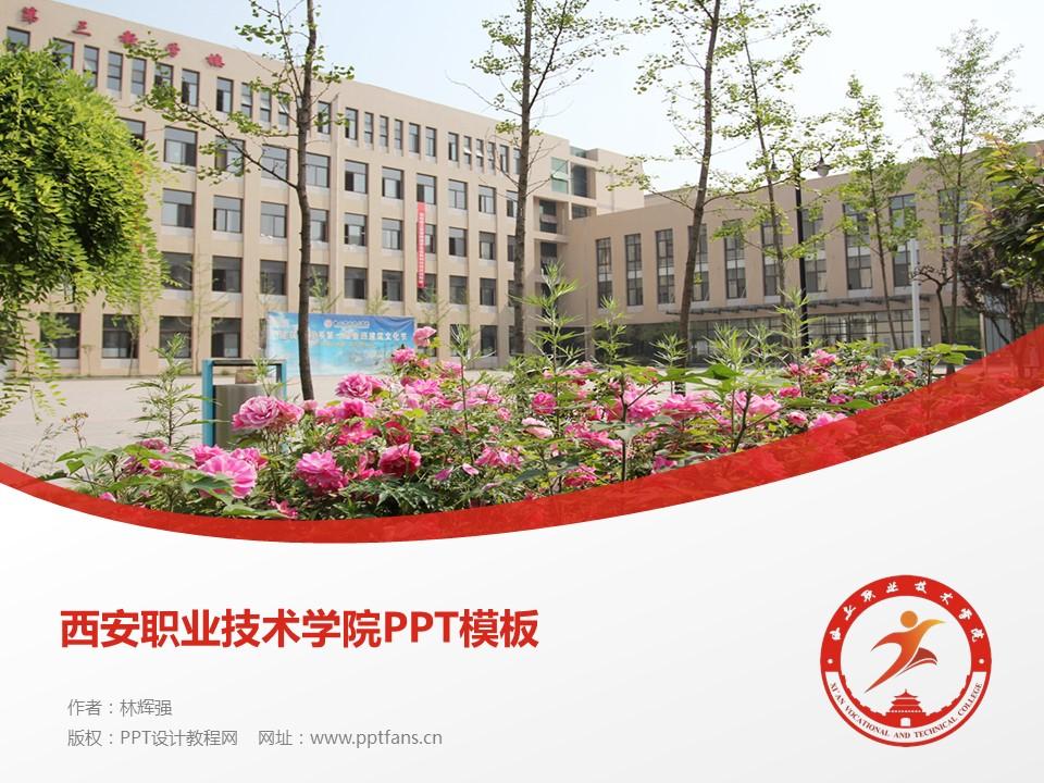 西安职业技术学院PPT模板下载_幻灯片预览图1