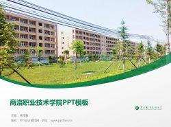 商洛职业技术学院PPT模板下载
