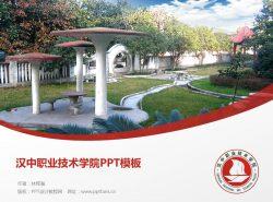 汉中职业技术学院PPT模板下载