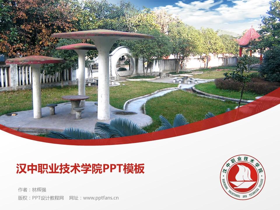 汉中职业技术学院PPT模板下载_幻灯片预览图1