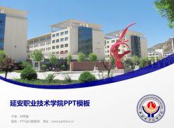 延安职业技术学院PPT模板下载