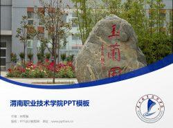渭南职业技术学院PPT模板下载