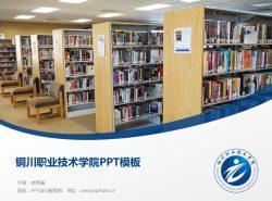 铜川职业技术学院PPT模板下载