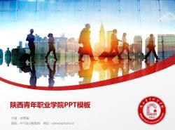 陕西青年职业学院PPT模板下载