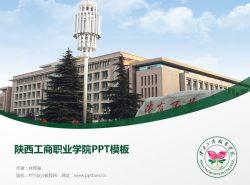 陕西工商职业学院PPT模板下载