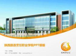 陕西旅游烹饪职业学院PPT模板下载