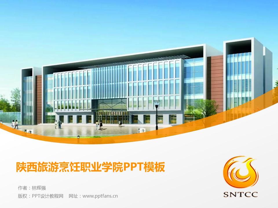陕西旅游烹饪职业学院PPT模板下载_幻灯片预览图1