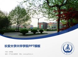 长安大学兴华学院PPT模板下载