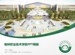 榆林职业技术学院PPT模板下载