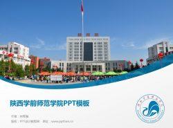 陕西学前师范学院PPT模板下载