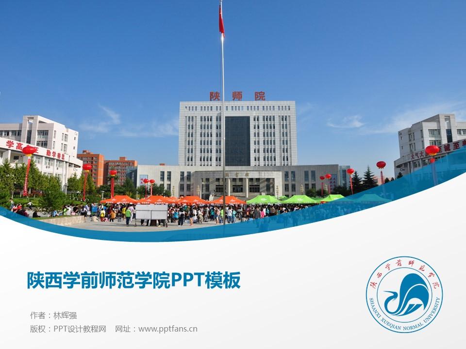 陕西学前师范学院PPT模板下载_幻灯片预览图1