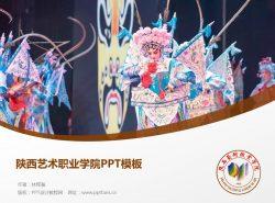 陕西艺术职业学院PPT模板下载