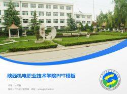 陕西机电职业技术学院PPT模板下载