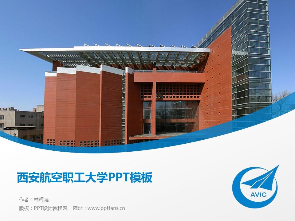 西安航空职工大学PPT模板下载_幻灯片预览图1