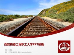 西安铁路工程职工大学PPT模板下载