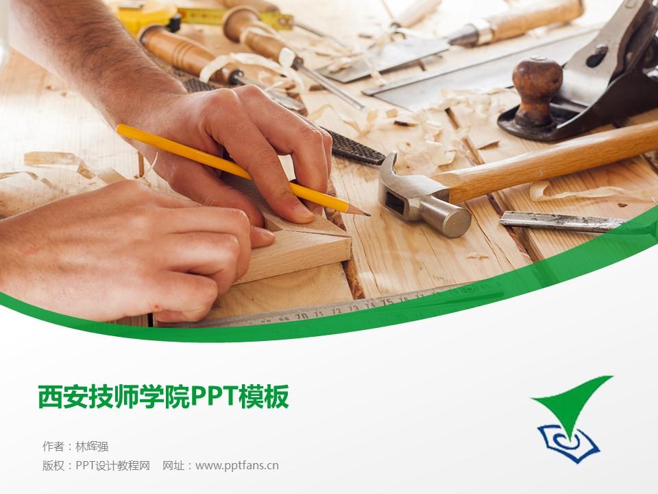 西安技师学院PPT模板PPT模板下载_幻灯片预览图1