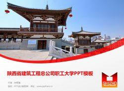 陕西省建筑工程总公司职工大学PPT模板下载