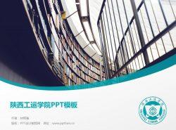 陕西工运学院PPT模板下载