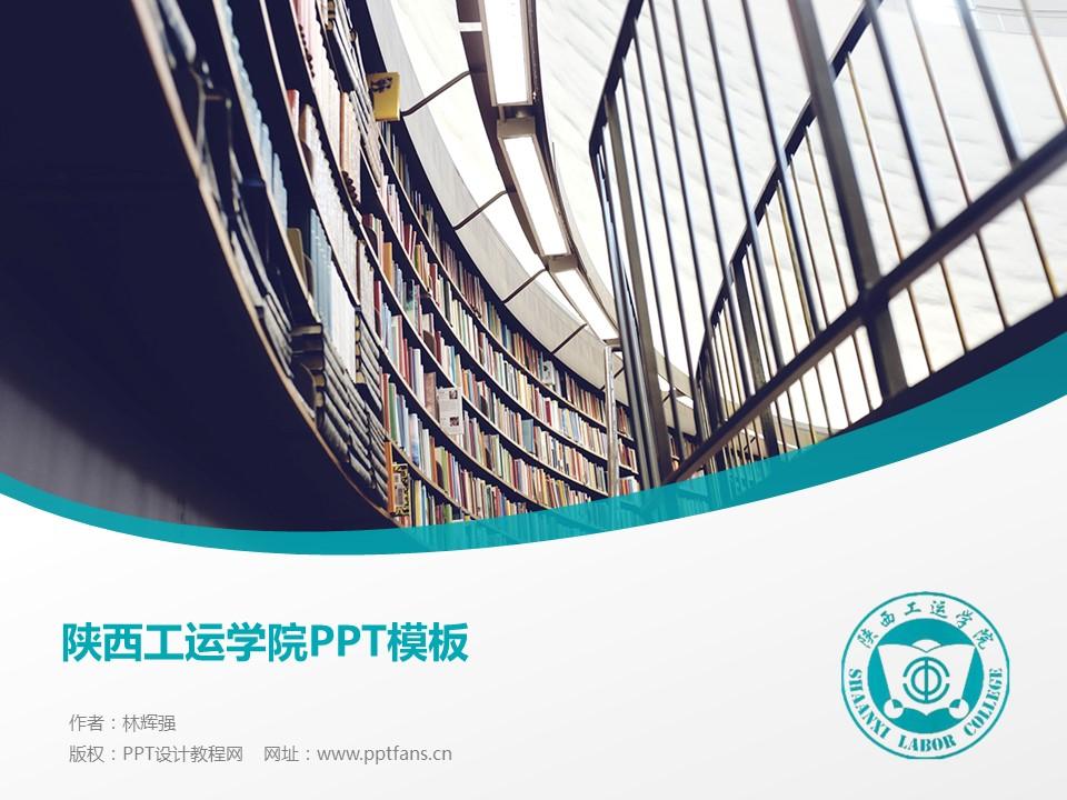陕西工运学院PPT模板下载_幻灯片预览图1