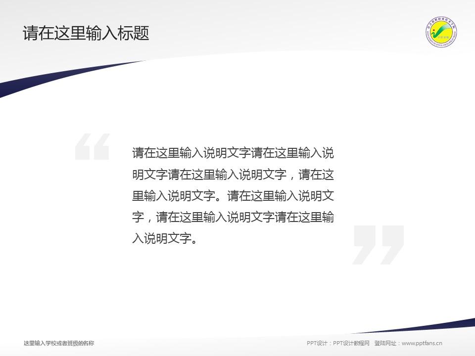 巴音郭楞职业技术学院PPT模板下载_幻灯片预览图13