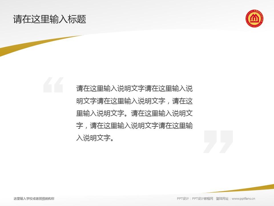 新疆建设职业技术学院PPT模板下载_幻灯片预览图13