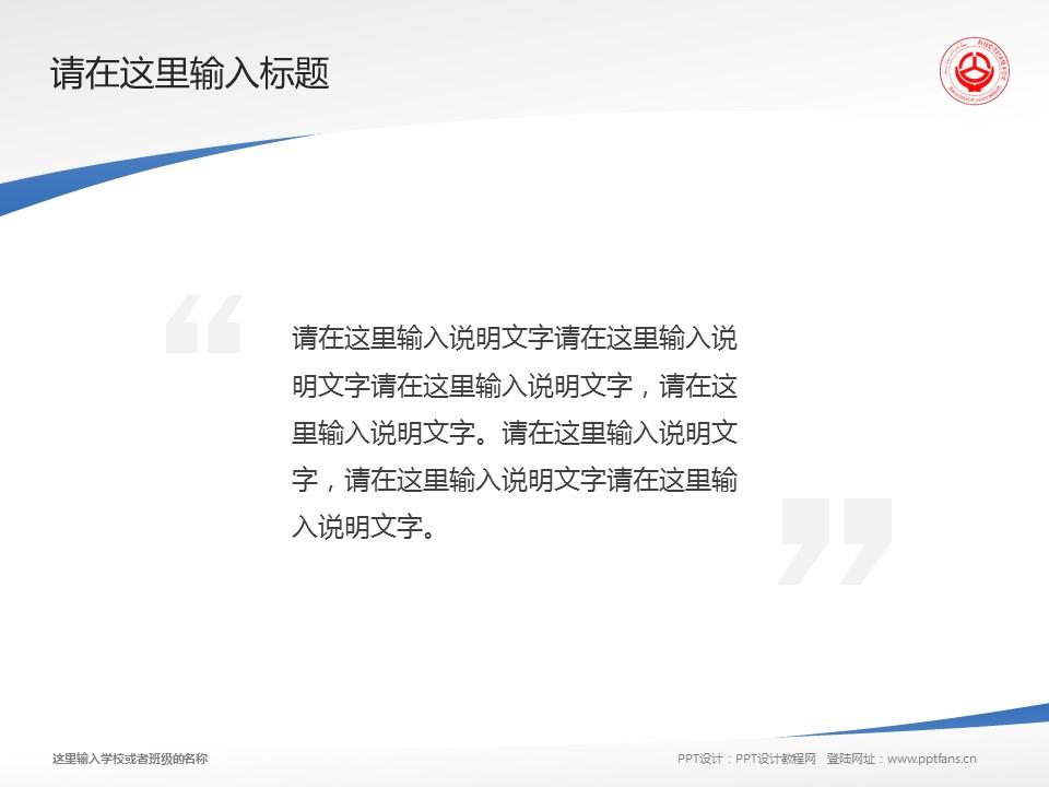 新疆交通职业技术学院PPT模板下载_幻灯片预览图13