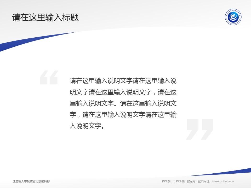 陕西电子信息职业技术学院PPT模板下载_幻灯片预览图13