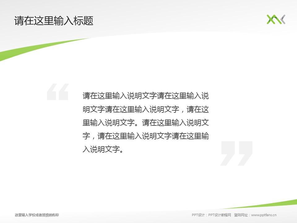 西安汽车科技职业学院PPT模板下载_幻灯片预览图13