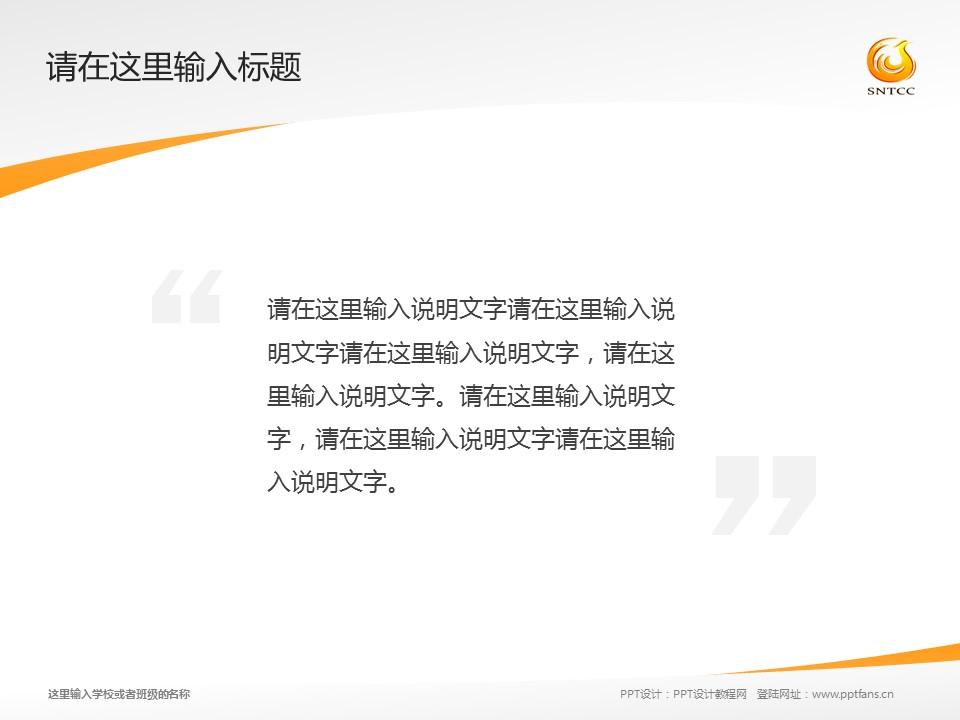 陕西旅游烹饪职业学院PPT模板下载_幻灯片预览图13