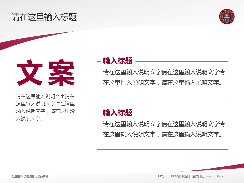 和田师范专科学校PPT模板下载_幻灯片预览图15