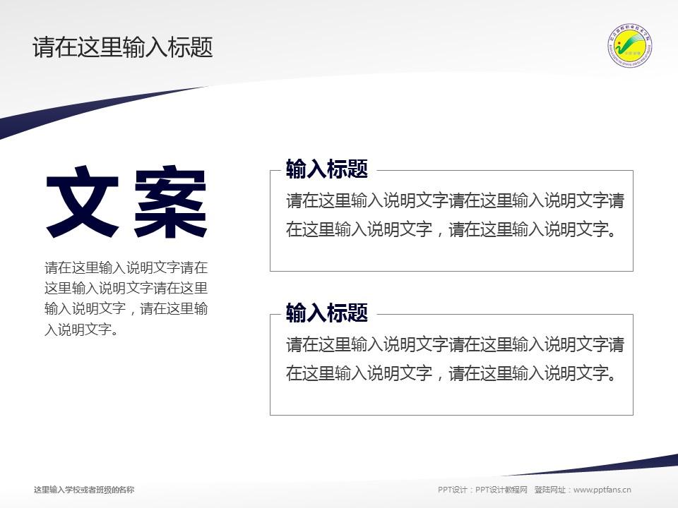 巴音郭楞职业技术学院PPT模板下载_幻灯片预览图16