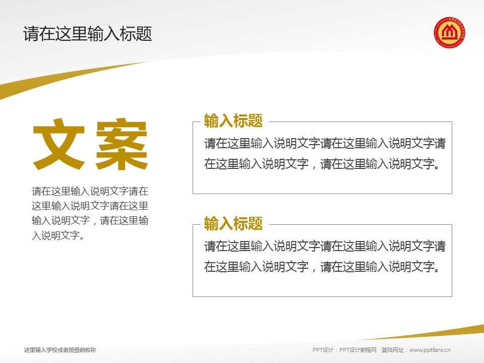 新疆建设职业技术学院PPT模板下载_幻灯片预览图16