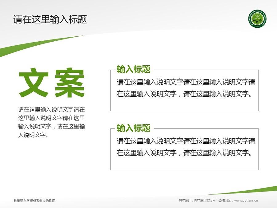 西安科技大学PPT模板下载_幻灯片预览图16