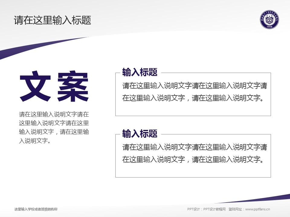 陕西国防工业职业技术学院PPT模板下载_幻灯片预览图16