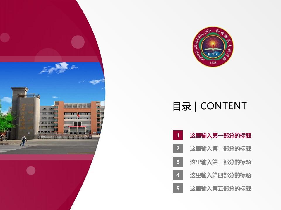 和田师范专科学校PPT模板下载_幻灯片预览图2