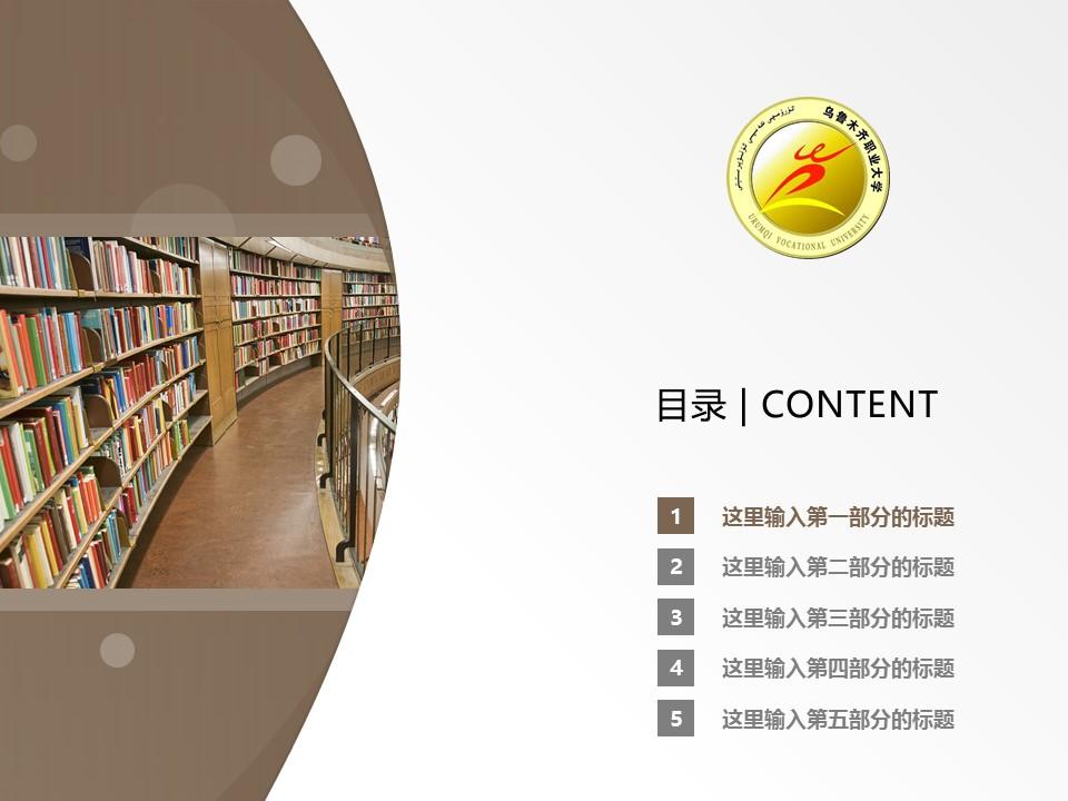 乌鲁木齐职业大学PPT模板下载_幻灯片预览图2