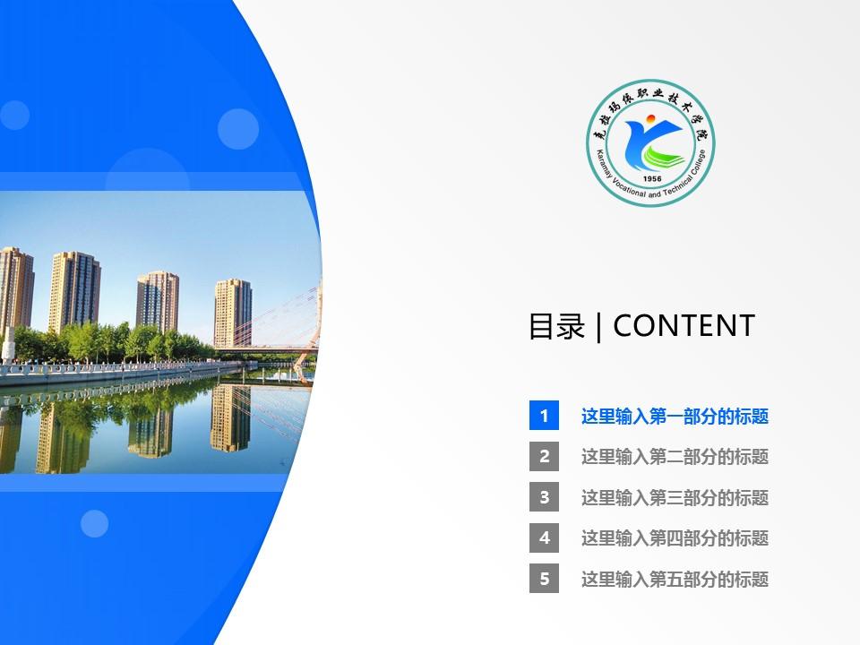 克拉玛依职业技术学院PPT模板下载_幻灯片预览图2