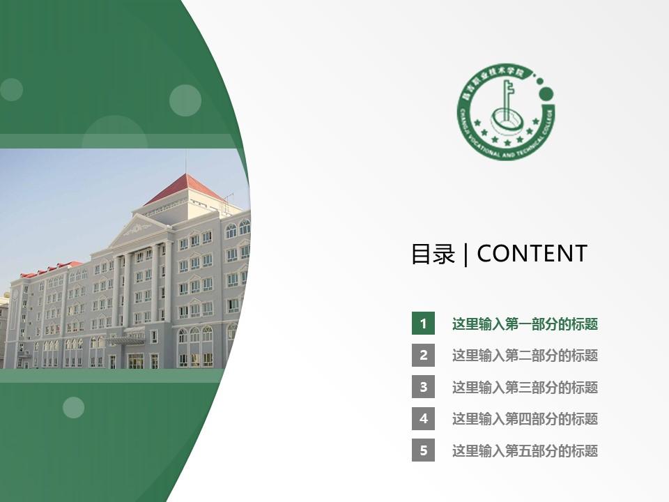 昌吉职业技术学院PPT模板下载_幻灯片预览图2
