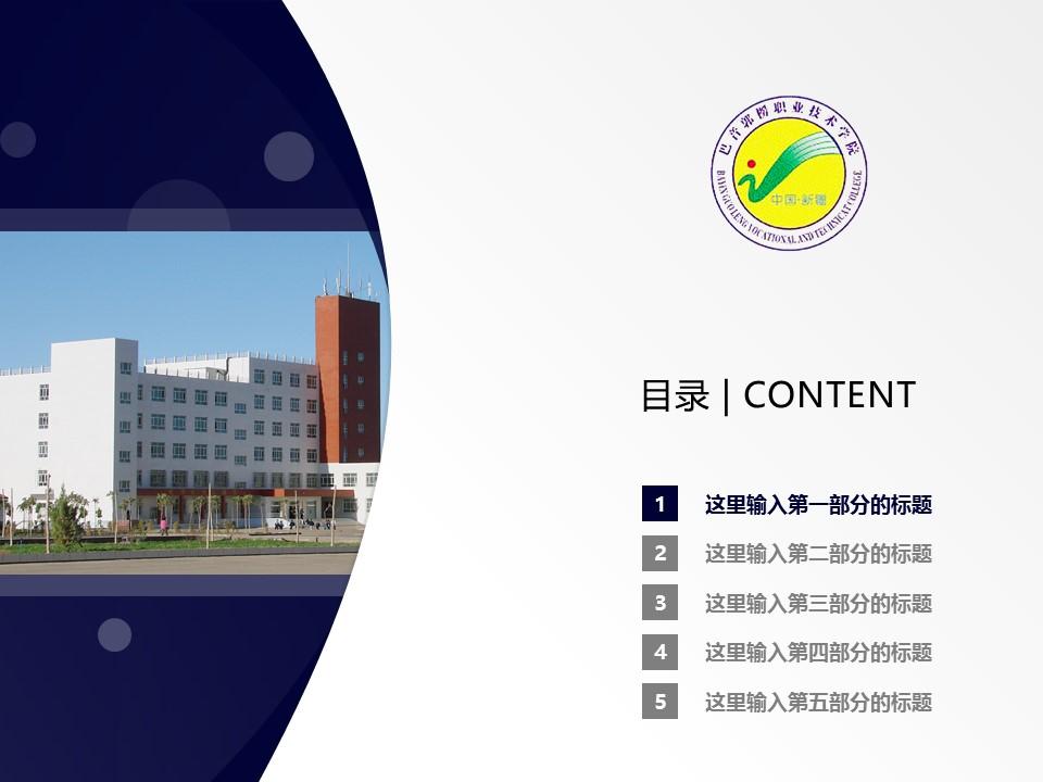 巴音郭楞职业技术学院PPT模板下载_幻灯片预览图2