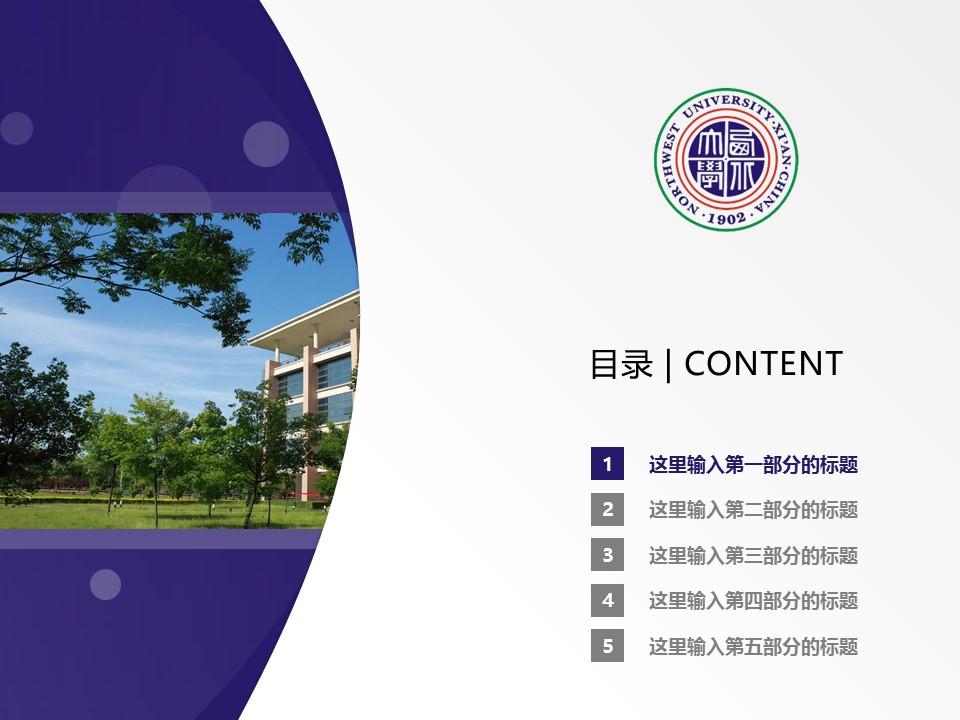 西北大学PPT模板下载_幻灯片预览图2