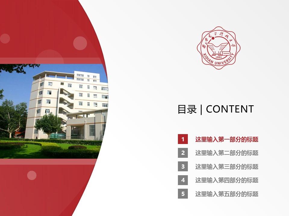 西安电子科技大学PPT模板下载_幻灯片预览图2