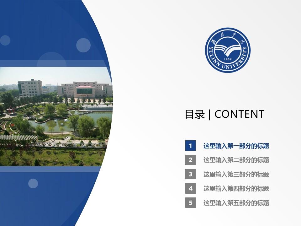 榆林学院PPT模板下载_幻灯片预览图2