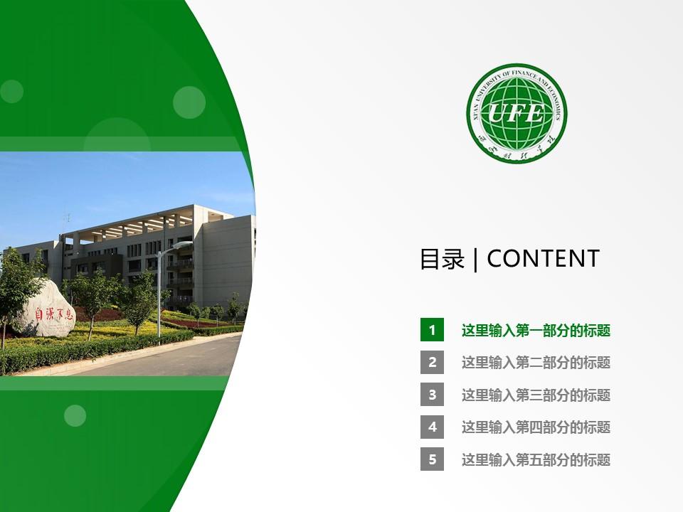 西安财经学院PPT模板下载_幻灯片预览图2