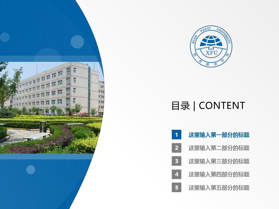 西安翻译学院PPT模板下载_幻灯片预览图2