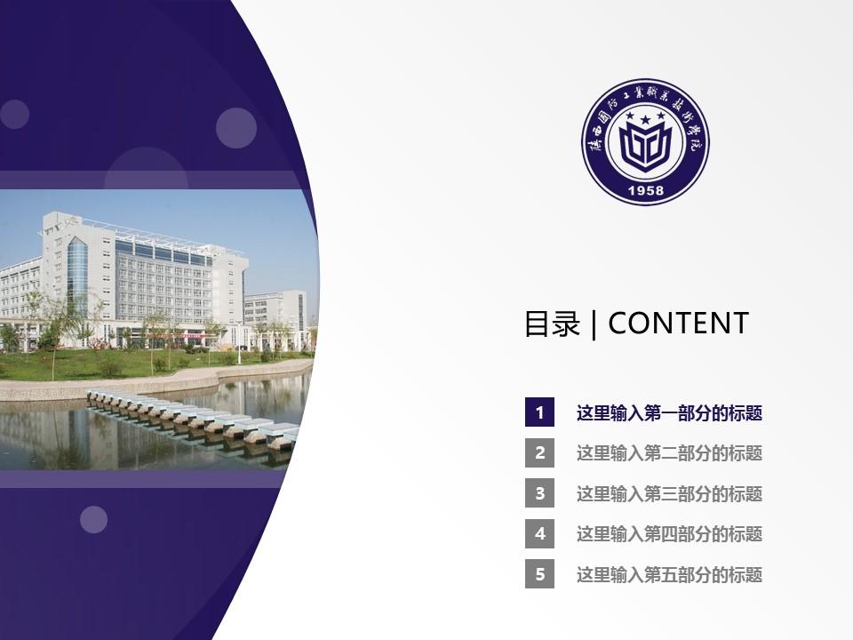 陕西国防工业职业技术学院PPT模板下载_幻灯片预览图2