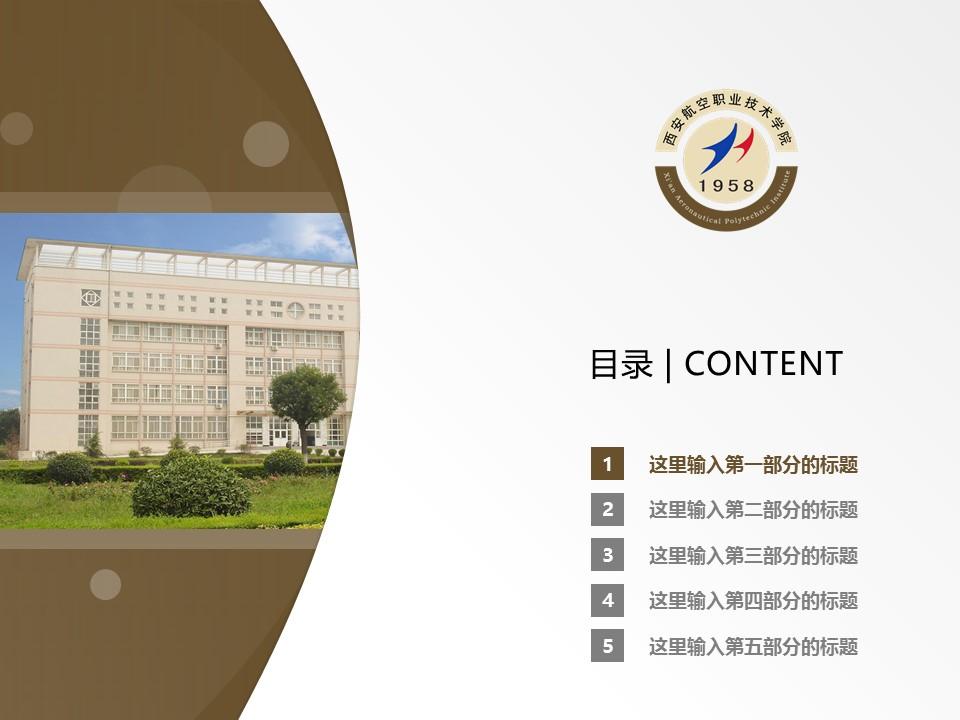西安航空职业技术学院PPT模板下载_幻灯片预览图2