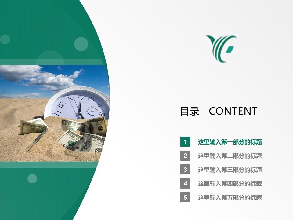 陕西财经职业技术学院PPT模板下载_幻灯片预览图2